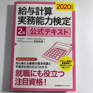 ニホンノウリツキョウカイ(日本能率協会)の給与計算実務能力検定2級公式テキスト 2020年度版(資格/検定)