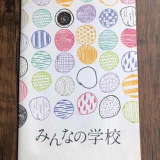 【古本】みんなの学校 文学 教養 ノンフィクション 現品限り 値下げ 送料込み(文学/小説)