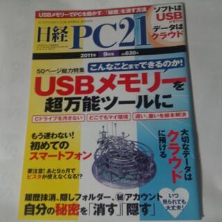 ニッケイビーピー(日経BP)の日経PC21 2011年9月号(専門誌)