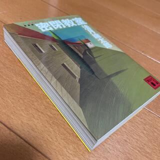 密閉教室 新装版(文学/小説)