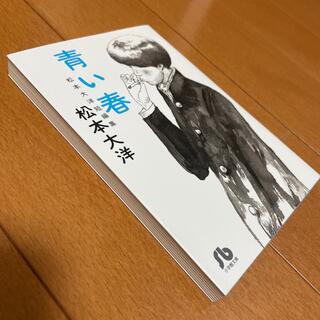 青い春 松本大洋短編集(青年漫画)