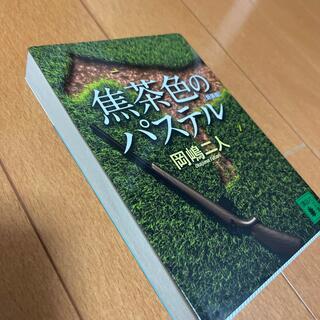 焦茶色のパステル 新装版(文学/小説)