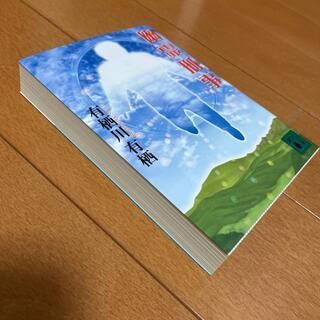 幽霊刑事(デカ)(文学/小説)