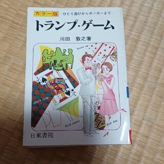 トランプ ゲーム 日東書院  川田敦之 著(トランプ/UNO)