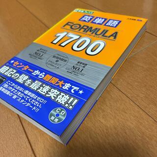 英単語formula 1700(語学/参考書)