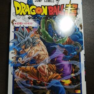 ドラゴンボール(ドラゴンボール)のドラゴンボール超漫画(少年漫画)