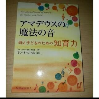 「アマデウスの魔法の音母と子どものための知育力」ドン・G.キャンベル、真田潤(ヒーリング/ニューエイジ)