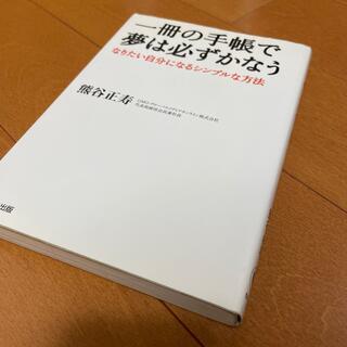 一冊の手帳で夢は必ずかなう なりたい自分になるシンプルな方法(ビジネス/経済)