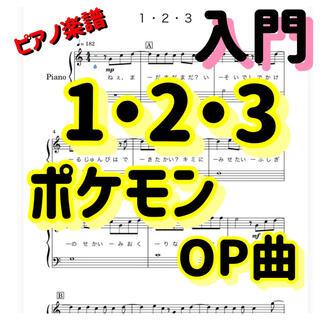 入門 ピアノ楽譜 「1・2・3」ポケモン オープニング・テーマ曲(ポピュラー)
