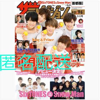 Johnny's - ザテレビジョン 首都圏関東版 2019年9/6号