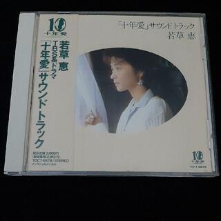 若草恵 十年愛サウンドトラック(テレビドラマサントラ)