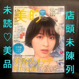 残1❗️未読(未陳列)★美的 2021年8月号 本誌のみ/抜けあり
