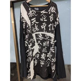 ヨウジヤマモト(Yohji Yamamoto)のYohjiyamamoto POUR HOMMEロングTシャツ(Tシャツ/カットソー(七分/長袖))