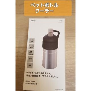 新品未使用 シルバー ボトルインボトル(その他)