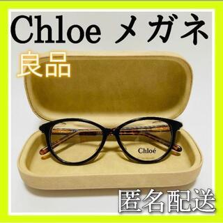 Chloe - 【美品】クロエ メガネフレーム CE2679A【匿名配送可】【鑑定済】