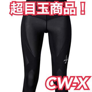 シーダブリューエックス(CW-X)のゲリラ値下げ中定価19000+税 CW-X] ジェネレーターモデル2.0(レギンス/スパッツ)