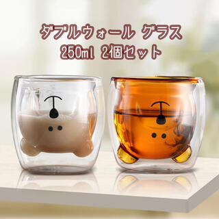 【2個セット】ダブルウォール グラス 250ml ペアグラス くま ボダム(グラス/カップ)