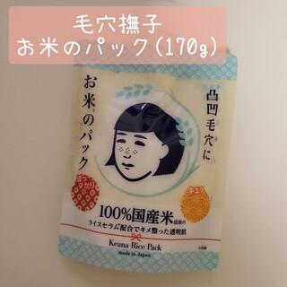 石澤研究所 - 新品♪ 毛穴撫子 お米のパック 1個