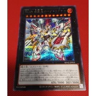 ユウギオウ(遊戯王)の遊戯王 No.99 希望皇ホープドラグナー             シークレット(シングルカード)