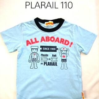 新品 プラレール Tシャツ(Tシャツ/カットソー)