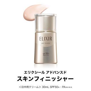 ELIXIR - 新品 エリクシール【3080円】スキンフィニッシャー
