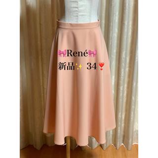 ルネ(René)の新品 Rene ルネ フレア ロング スカート  34 7号 オレンジ(ロングスカート)