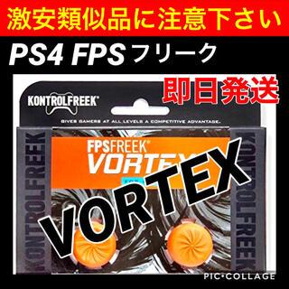本日限定1080円!PS4 PS5 フリーク FPSフリーク VORTEX (その他)
