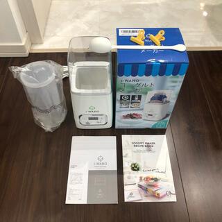 カカオ様専用 i-WANO ヨーグルトメーカー(調理機器)