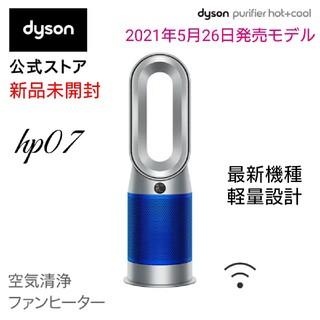 ダイソン(Dyson)の【新品未開封】Dyson Purifier Hot+Cool hp07SB(空気清浄器)
