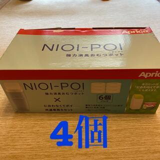 アップリカ(Aprica)のNIOI-POI カセット4個(紙おむつ用ゴミ箱)