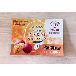 完熟マンゴー キャンペーン(その他)