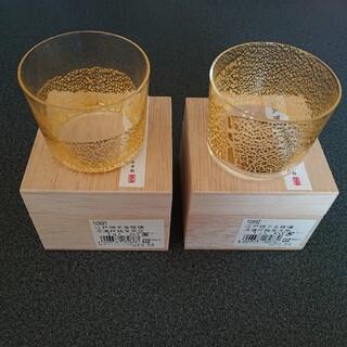 東洋佐々木ガラス - 江戸硝子 金玻璃 (天空/大地各1コ入)