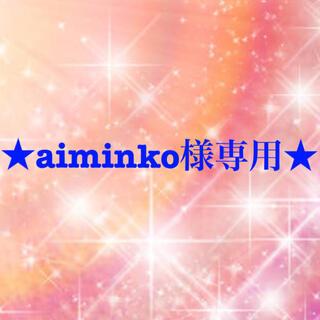 ワコール(Wacoal)のaiminko様専用(その他)