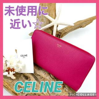 セリーヌ(celine)の未使用 CELINE セリーヌ ラージジップウォレット 長財布(財布)