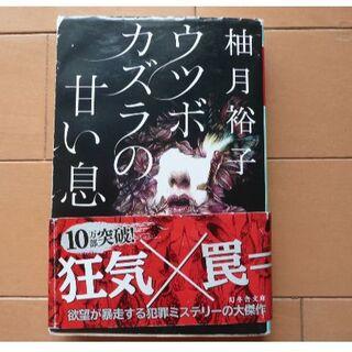 ウツボカズラの甘い息(文学/小説)