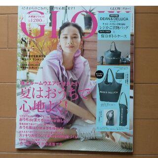 GLOW 8月号 雑誌のみ(付録なし)(ファッション)