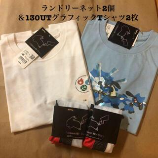 ユニクロ(UNIQLO)の専用 ポケモンTシャツ130×2&ランドリーネット2枚(その他)
