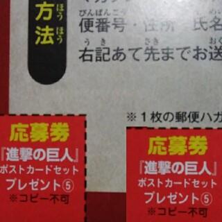 コウダンシャ(講談社)の別冊少年マガジン 5月号 進撃の巨人 応募券 2枚(漫画雑誌)