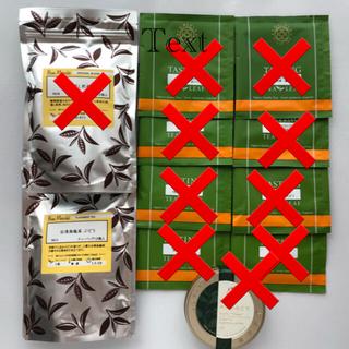ルピシア(LUPICIA)のルピシア(LUPICIA)緑茶紅茶(茶)