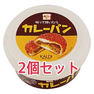 カルディ(KALDI)の2個セット カルディ ぬって焼いたらカレーパン(その他)