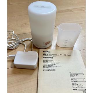 ムジルシリョウヒン(MUJI (無印良品))の無印良品 超音波アロマディフューザー(アロマディフューザー)
