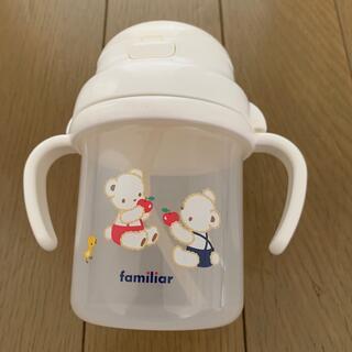 ファミリア(familiar)のファミリア  ストローマグ(マグカップ)