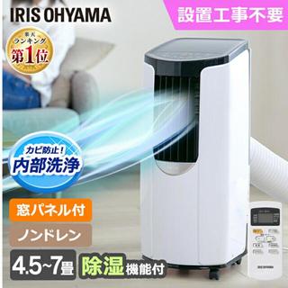 アイリスオーヤマ(アイリスオーヤマ)のポータブルクーラー アイリスオーヤマ IPP-2221G(エアコン)