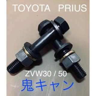 トヨタ(トヨタ)のプリウス キャンバーボルト 超鬼キャン 深リム 車高調 ZVW30 ZVW50(汎用パーツ)