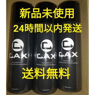CAX (カックス) クイックヘアカバースプレー 3本セット(ヘアスプレー)