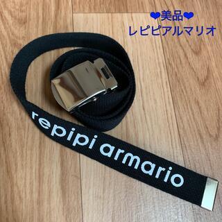 レピピアルマリオ(repipi armario)の美品♡レピピアルマリオベルト ガチャベルト キッズベルト (ベルト)