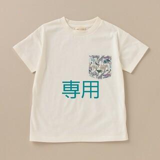 センスオブワンダー(sense of wonder)のほっしー様専用 週末大特価 新品センスオブワンダー リバティTシャツ130cm(Tシャツ/カットソー)
