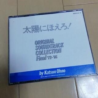 太陽にほえろ! CD OST COLLECTION FINAL 72−86(テレビドラマサントラ)