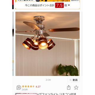 パナソニック(Panasonic)のLOWYA ニューアイナメレ2 シーリングファンライト 未使用(天井照明)