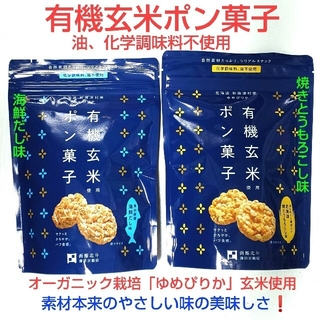 フワッサクッ超美味しい😆有機玄米ポン菓子セット(焼きとうもろこし味&海鮮だし)(菓子/デザート)